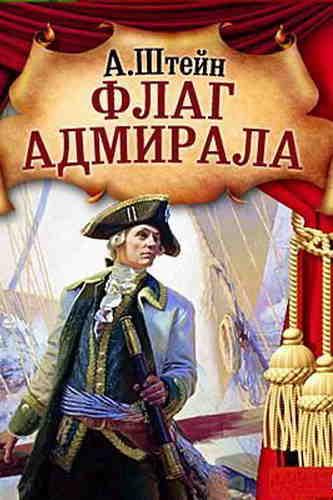 Александр Штейн. Флаг адмирала
