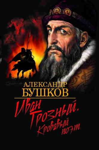 Александр Бушков. Иван Грозный. Кровавый поэт