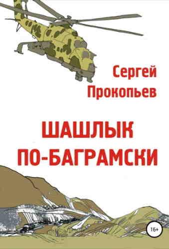 Сергей Прокопьев. Шашлык по-баграмски