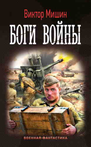 Виктор Мишин. Боги войны