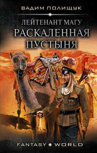 Вадим Полищук. Лейтенант Магу. Раскаленная пустыня