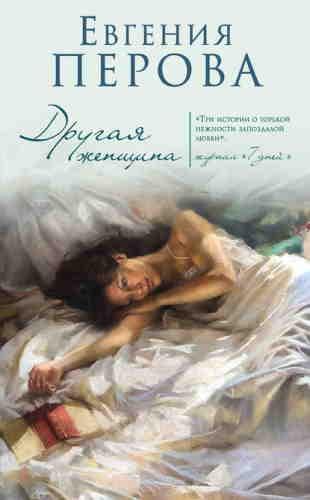 Евгения Перова. Другая женщина