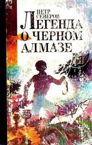 Пётр Северов. Легенда о чёрном алмазе