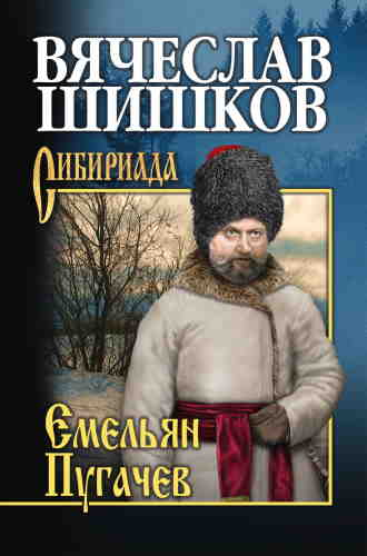 Вячеслав Шишков. Емельян Пугачев