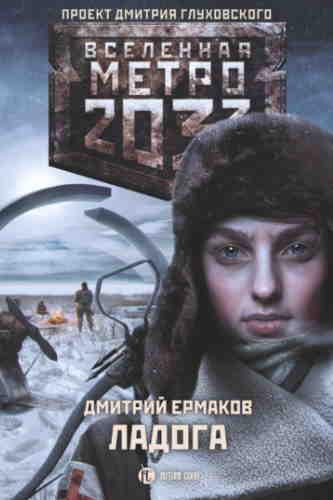 Дмитрий Ермаков. Метро 2033. Ладога