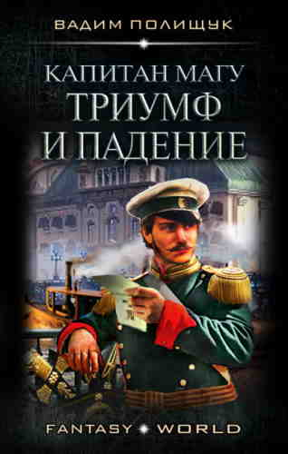 Вадим Полищук. Капитан Магу. Триумф и падение