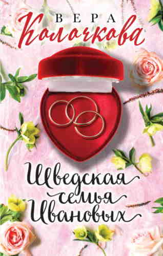 Вера Колочкова. Шведская семья Ивановых