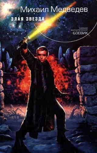 Михаил Медведев. Злая звезда