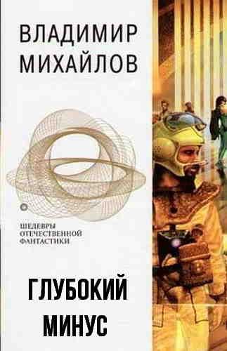 Владимир Михайлов. Глубокий минус