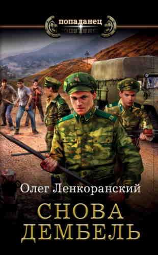Олег Ленкоранский. Снова дембель