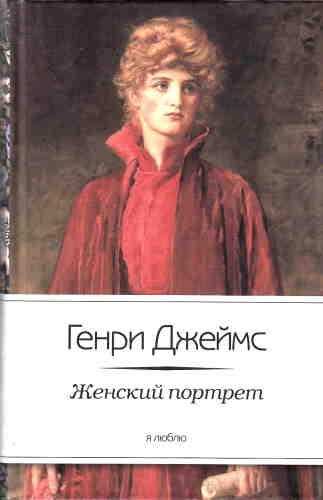 Генри Джеймс. Женский портрет