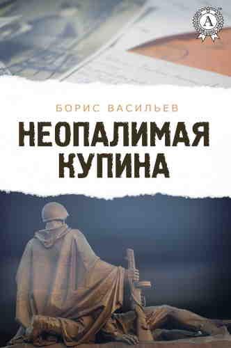 Борис Васильев. Неопалимая купина