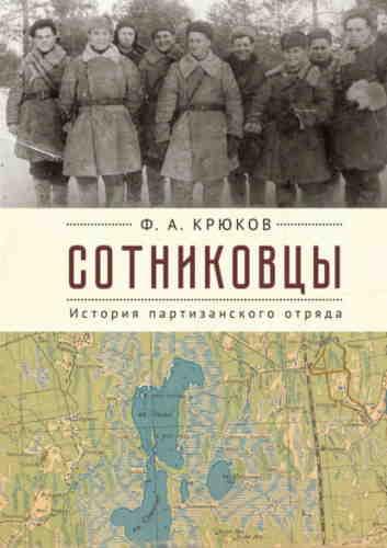 Ф. А. Крюков. Сотниковцы. История партизанского отряда
