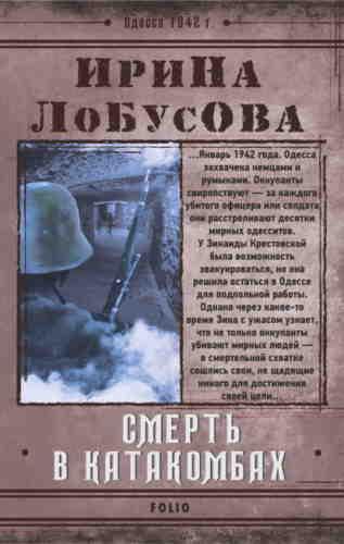Ирина Лобусова. Смерть в катакомбах