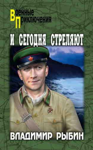 Владимир Рыбин. И сегодня стреляют