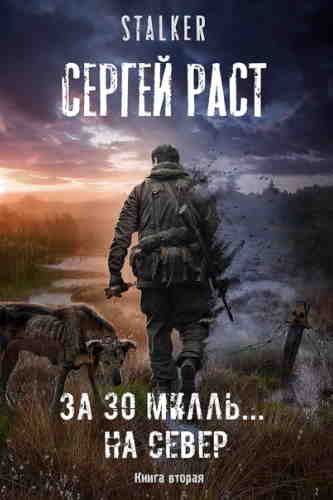Сергей Раст. За 30 милль... на Север (Серия S.T.A.L.K.E.R.)
