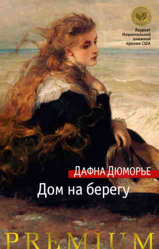 Дафна Дю Морье. Дом на берегу