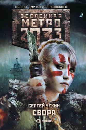 Сергей Чехин. Метро 2033. Свора
