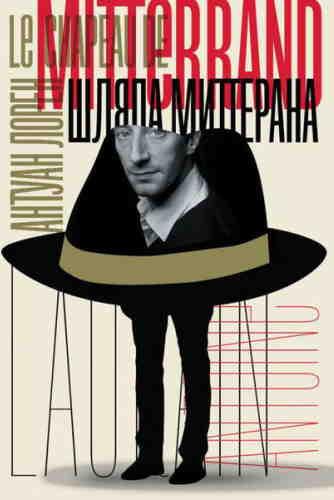 Антуан Лорен. Шляпа Миттерана