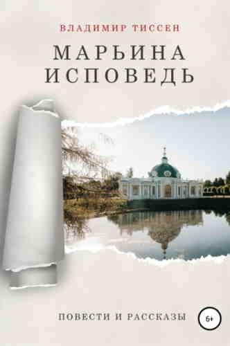 Владимир Тиссен. Марьина исповедь
