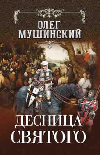 Олег Мушинский. Десница святого