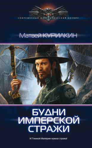 Матвей Курилкин. Будни имперской стражи