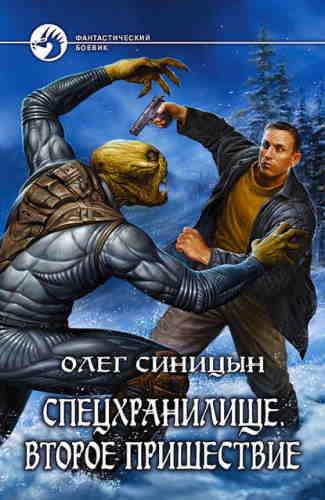 Олег Синицын. Спецхранилище 2. Второе пришествие
