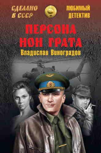 Владислав Виноградов. Персона нон грата