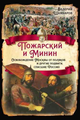 Валерий Шамбаров. Пожарский и Минин