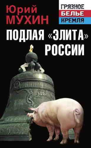 Юрий Мухин. Подлая «элита» России