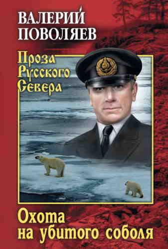 Валерий Поволяев. Охота на убитого соболя