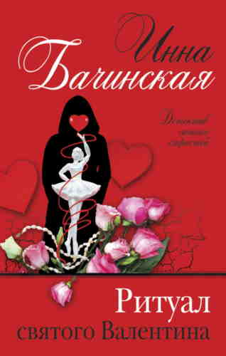 Инна Бачинская. Ритуал святого Валентина