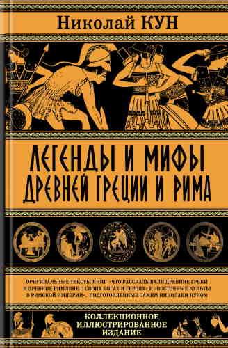 Николай Кун. Легенды и сказания Древней Греции и Древнего Рима
