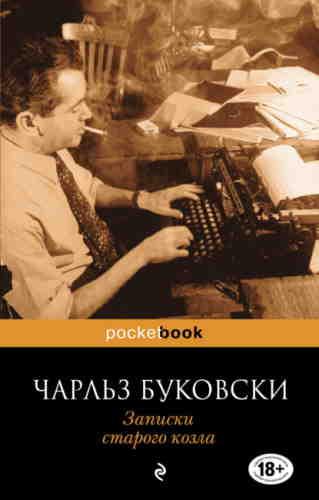 Чарльз Буковски. Записки старого козла
