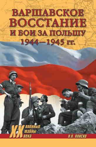 Николай Плиско. Варшавское восстание и бои за Польшу 1944—1945 гг.