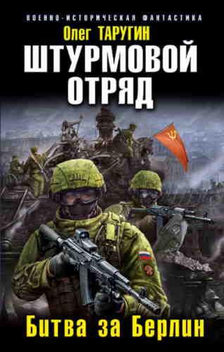 Олег Таругин. Штурмовой отряд. Битва за Берлин
