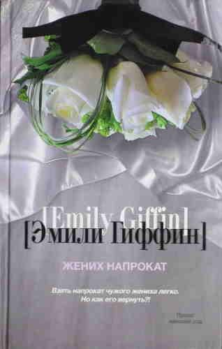 Эмили Гиффин. Жених напрокат