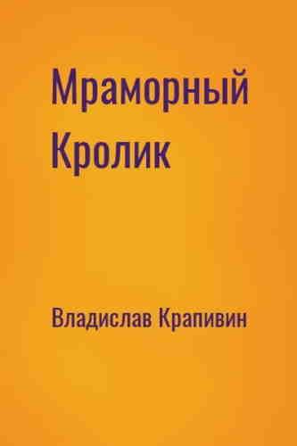 Владислав Крапивин. Мраморный кролик