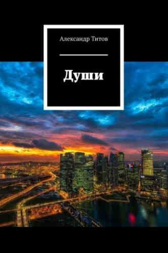 Александр Титов. Души