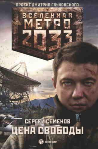 Сергей Семенов. Метро 2033. Цена свободы