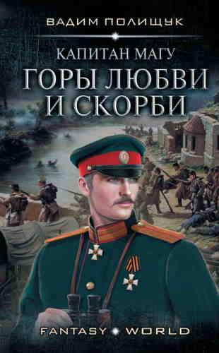 Вадим Полищук. Капитан Магу. Горы любви и скорби