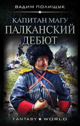 Вадим Полищук. Капитан Магу. Палканский дебют