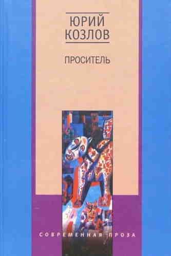 Юрий Козлов. Проситель