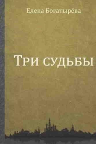 Елена Богатырева. Три судьбы
