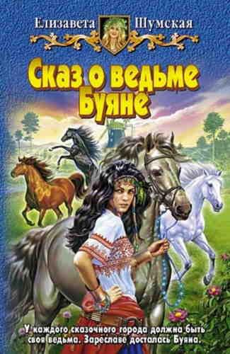 Елизавета Шумская. Сказ о ведьме Буяне