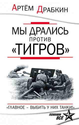 Артем Драбкин. Мы дрались против «Тигров»