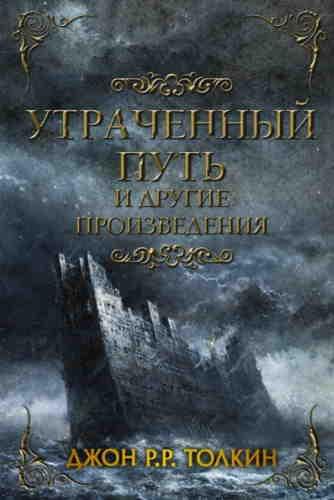 Джон Толкин. Утраченный путь и другие произведения