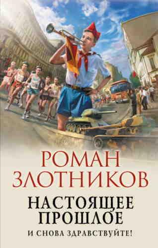 Роман Злотников. Настоящее прошлое. И снова здравствуйте!