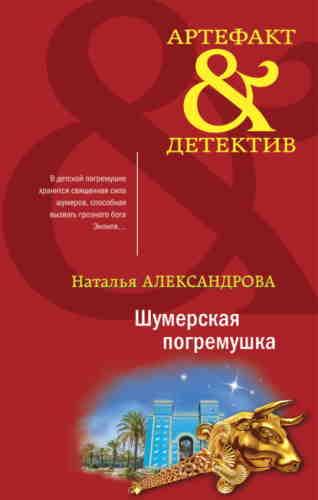 Наталья Александрова. Шумерская погремушка