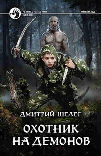 Дмитрий Шелег. Живой лёд 2. Охотник на демонов